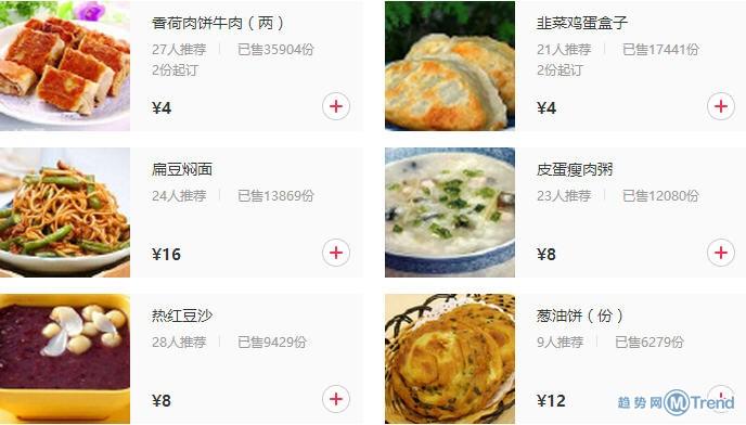 百度外卖网上订餐:领红包代金券!店家菜品优惠送餐一览