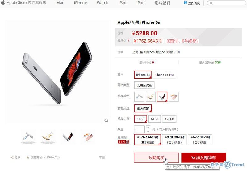 苹果6s最新市场报价:天猫京东苏宁分期换购补贴各种促销