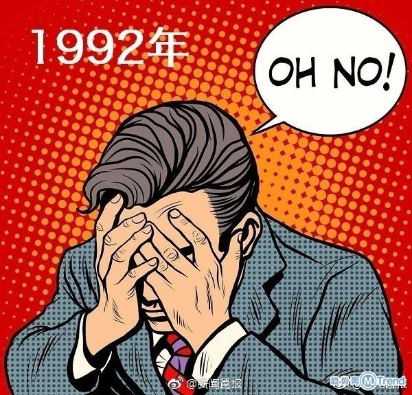 1992生人步入中年 92后已经是中年人了