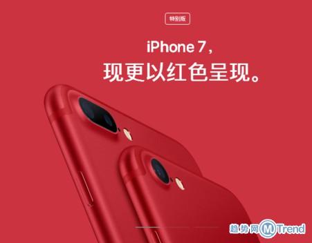 刚上市就降价,中国红iphone7打破苹果记录