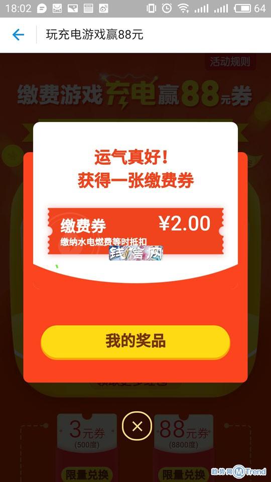不知道怎么用支付宝缴纳水电燃费用?先领88元电费券红包