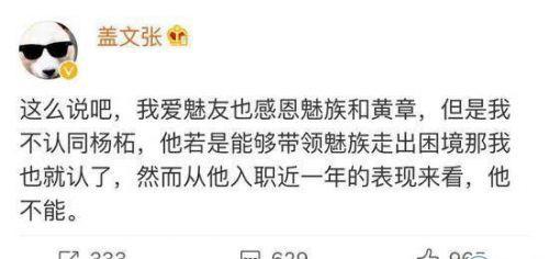 魅族内讧升级:魅族总监张佳被开除 CMO杨柘称已报警