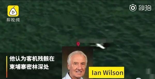 热点:MH370残骸可能在柬埔寨?霸座男成网红