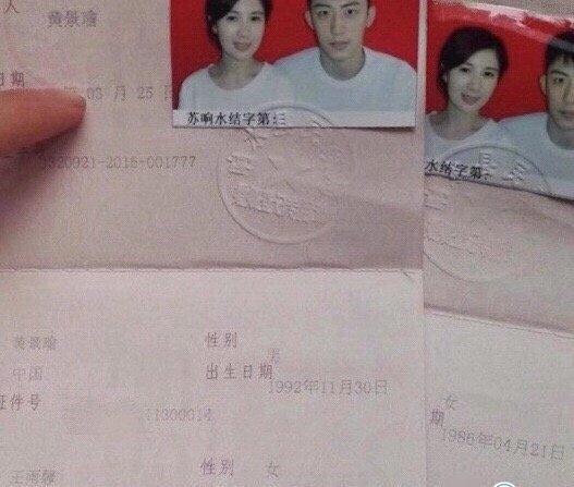 热点:黄景瑜结婚证曝光 大头儿子被侵权
