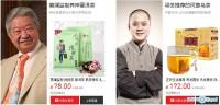 双12淘宝名人开店:蔡澜荐食品 梁冬谈养生