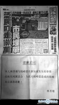 钱峰雷传闻:马云史玉柱 澳门新加坡 云峰基金长江商学院