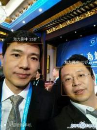 周鸿祎世界互联网大会宣传奇酷手机 找李彦宏古永锵合照