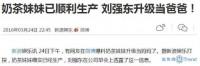 分析刘强东老婆奶茶妹章泽天和凤姐的成功之路