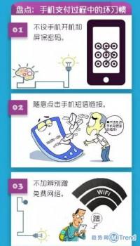 手机支付陷阱多,8大措施让支付更安全