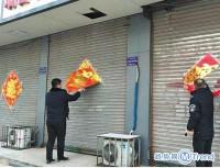 济宁城管初三上街撕福