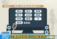 微信QQ群交钱就能看色情直播 艳俗直播借道今日头条