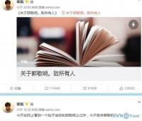 郭敬明骚扰男作家 揭郭敬明背后商业帝国