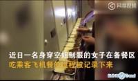 空姐吃多份飞机餐被停飞 盘点飞机航食