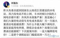 热点:刘强东晒中学照片 机场安检员偷现金 雷军辞猎豹董事长