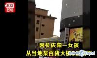 热点:庆阳女生跳楼事件 丹麦球迷暗示横幅