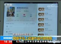 热点:央视点名批评B站 王菲综艺首秀