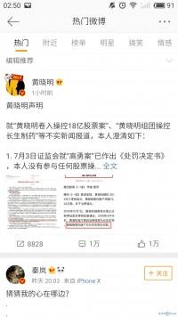 黄晓明声明回应澄清操纵股票案被调查:承认理财不慎导致