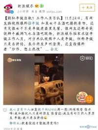 李诞疑似出轨 工作室发布声明澄清 杠子微博照片打脸