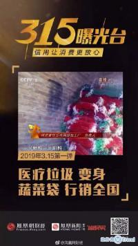 2019年央视315晚会曝光产品企业合集